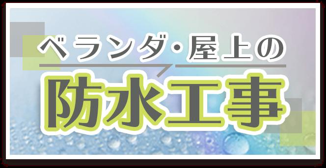 ベランダ・屋上の防水工事!