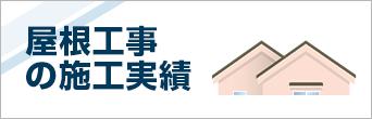 屋根工事の施工事例