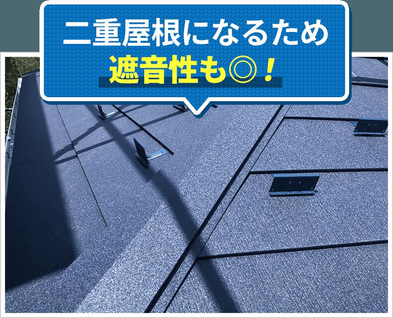 二重屋根になるため遮音性も◎!
