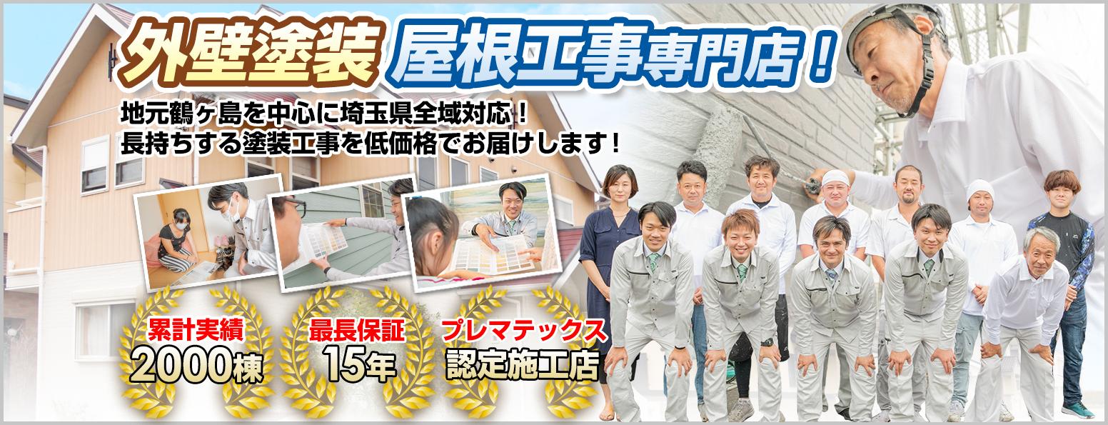 埼玉県全域対応!屋根・外壁塗装、雨漏り修理ならトーショー株式会社へ!