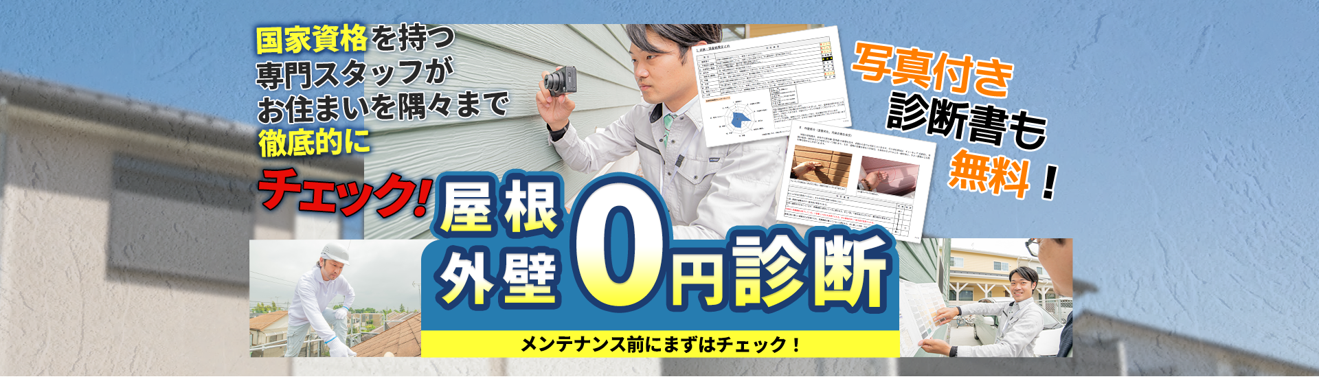 お住まいの屋根・外壁無料診断!写真付きの詳細な見積書、3種類の比較できる見積もりをご提示します!