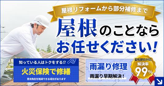 屋根リフォーム・屋根修理