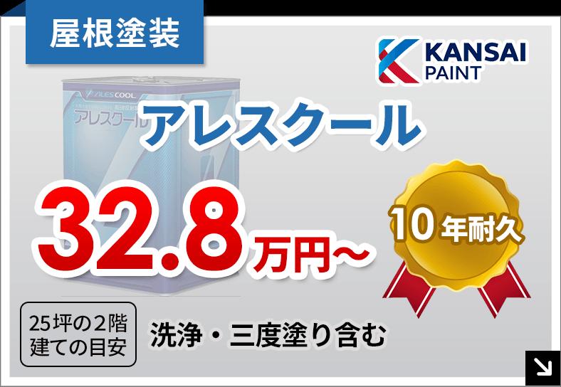 屋根遮熱塗料 関西ペイント アレスクール 32.8万円~ 洗浄 三度塗り含む