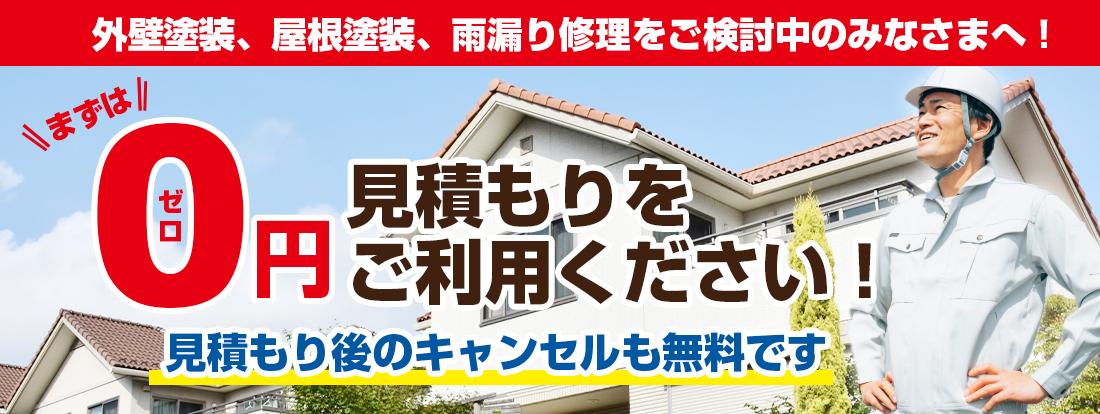 外壁塗装、屋根工事、雨漏り修理をご検討の方へ!まずは0円見積もりをご利用ください!